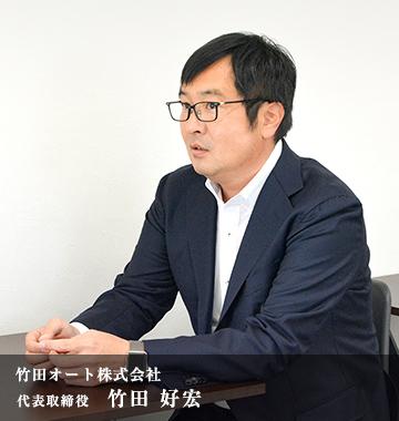 竹田オート株式会社 代表取締役 竹田 好宏